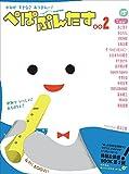 ぺぱぷんたす 002 (002) (Oyakoムック 小学館紙育シリーズ)