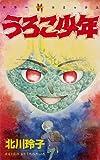 うろこ少年 (ホラーミステリーコミックス)