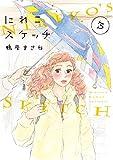にれこスケッチ 3 (フィールコミックス)
