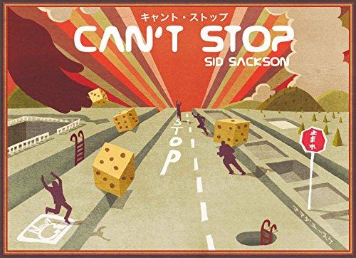 キャント・ストップ 日本語版