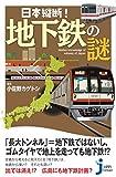 日本縦断!  地下鉄の謎 (じっぴコンパクト新書)