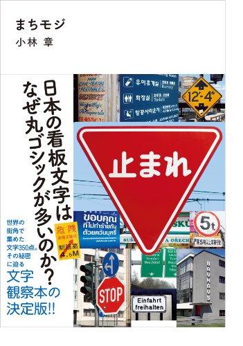 まちモジ 日本の看板文字はなぜ丸ゴシックが多いのか?の詳細を見る