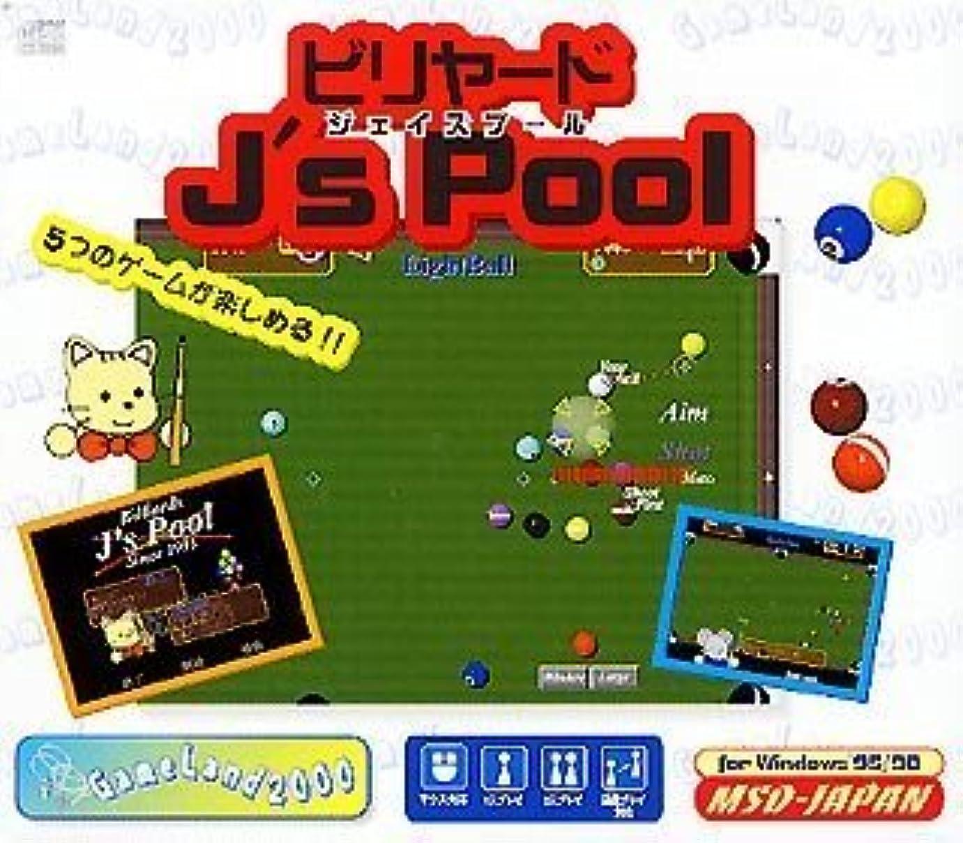 コンピューターわかる毎年GameLand2000 ビリヤード J's Pool