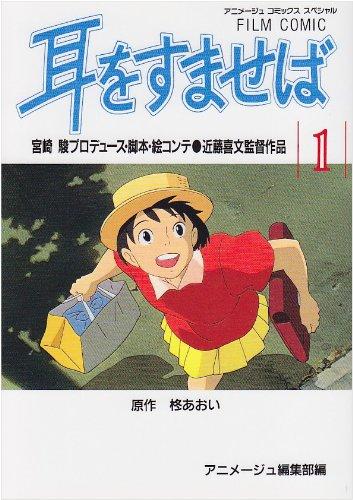耳をすませば (1) (アニメージュコミックススペシャル―フィルム・コミック)