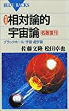 新装版 相対論的宇宙論 : ブラックホール・宇宙・超宇宙 (ブルーバックス)