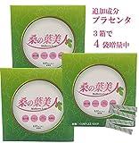 ポリシー化粧品 桑の葉美人 青汁 3箱 セット 4袋増量 3g×50袋×3 有機栽培 国産 桑の葉茶 粉末 サプリメント ダイエット に