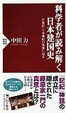 科学者が読み解く日本建国史 (PHP新書)