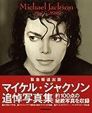 緊急報道写真集 Michael Jackson 1958-2009 画像