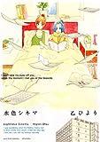 水色シネマ / 乙 ひより のシリーズ情報を見る