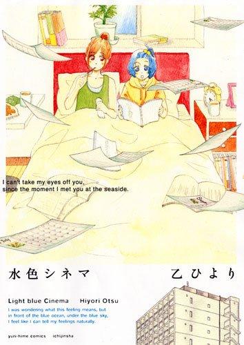 水色シネマ (IDコミックス 百合姫コミックス)の詳細を見る