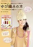 ゆび編みの本~すぐに作れるゆび編みキットつき~(手作り大好きシリーズ) (GEIBUN MOOKS 887 手作り大好きシリーズ)