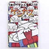 ポチ袋/お年玉袋 (ケシカスくん・集合)