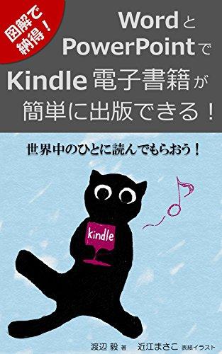 図解で納得!WordとPowerPointでKindle電子書籍が簡単に出版できる!: 世界中のひとに読んでもらおう!