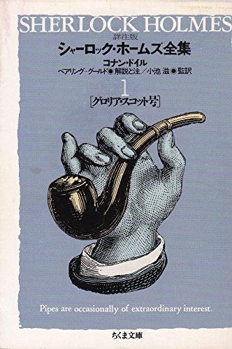 詳注版シャーロック・ホームズ全集 (1) (ちくま文庫)