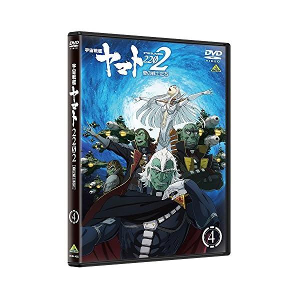 宇宙戦艦ヤマト2202 愛の戦士たち 4 [DVD]の紹介画像2
