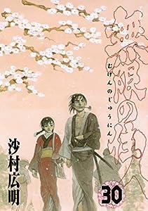 無限の住人(30) (アフタヌーンコミックス)