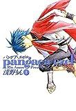 パンゲア・エゼル 1巻 (コミックアヴァルス)