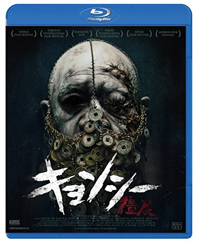 キョンシー Blu-ray