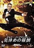 ジョニー・イングリッシュ2[DVD]