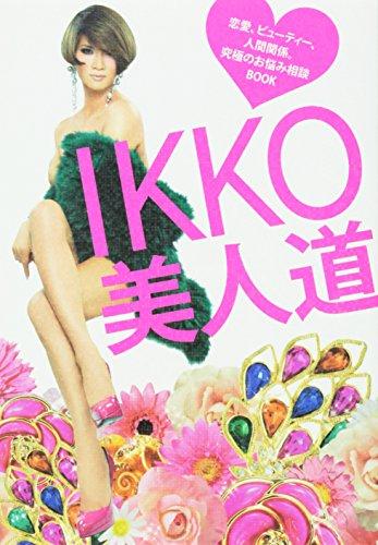 IKKO IKKO 美人道 ~恋愛、ビューティー、人間関係。究極のお悩み相談BOOK~