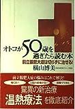 オトコが50歳を過ぎたら読む本 前立腺肥大症は切らずに治せる!