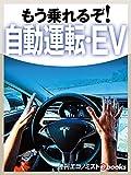 もう乗れるぞ!自動運転・EV 週刊エコノミストebooks