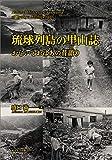 琉球列島の里山誌: おじいとおばあの昔語り