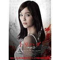 映画「トリハダ -劇場版2-」SpecialEdition(特別版)