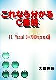 これなら分かるC言語 11.Visual C++2010Express編