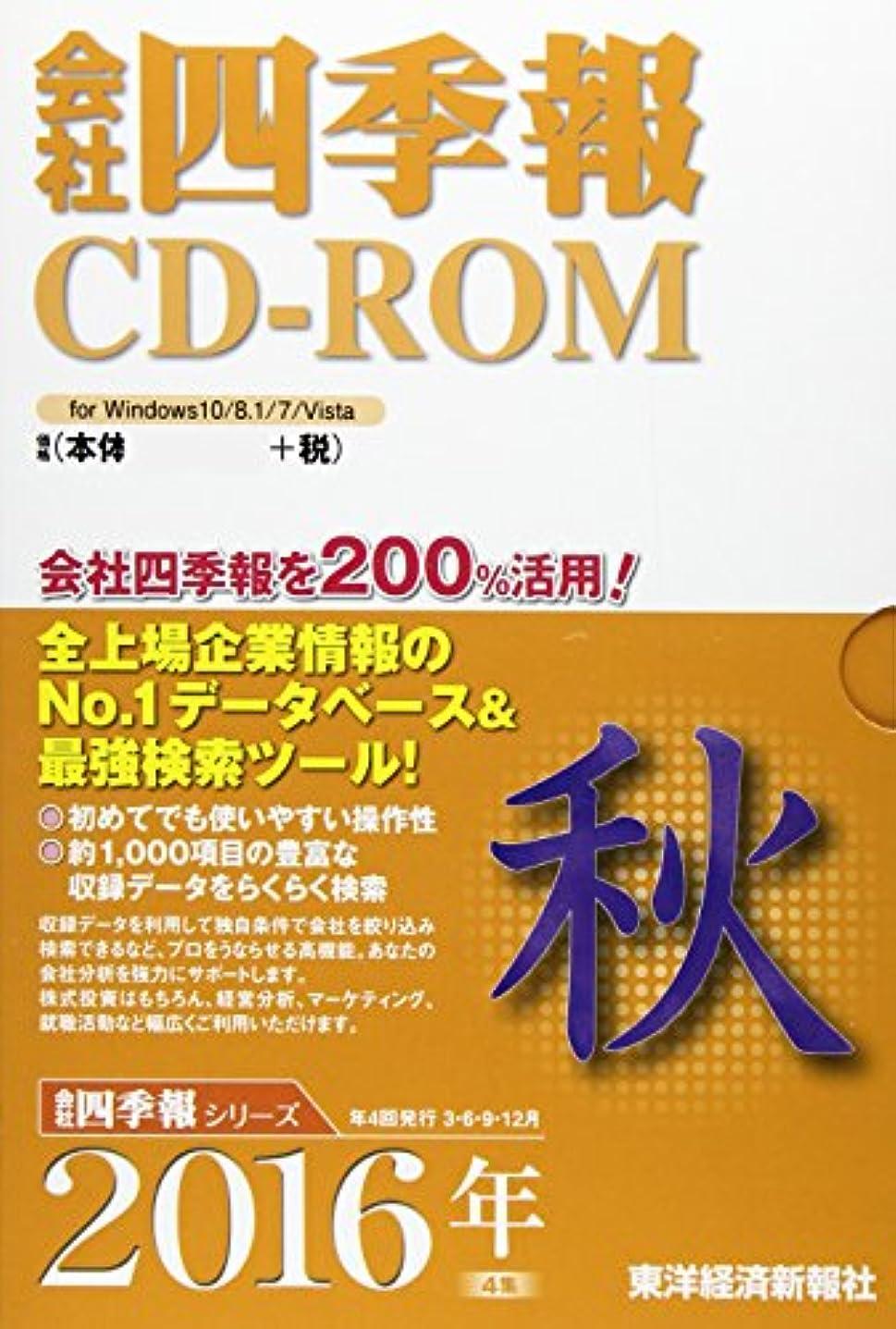 挨拶するゴールドより多い会社四季報CD-ROM2016年4集秋号