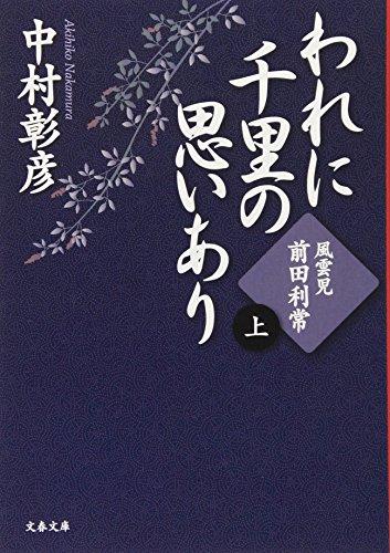 われに千里の思いあり〈上〉風雲児・前田利常 (文春文庫)