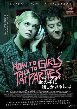 【映画パンフレット】パーティで女の子に話しかけるには