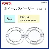 FUJITA ホイールスペーサー5mm 5/6H 2枚セット 5W6HSP
