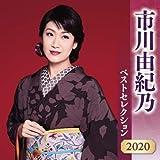 市川由紀乃 ベストセレクション 2020