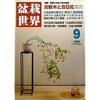 盆栽世界 2008年 09月号 [雑誌]