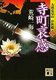 寺町哀感 九頭竜覚山 浮世綴(三) (講談社文庫)