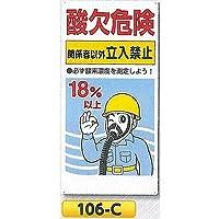 つくし工房 酸欠危険標識 まんが安全標識 106-C