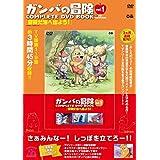 「ガンバの冒険 COMPLETE DVD BOOK」vol.1 (<DVD>)
