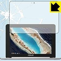 特殊素材で衝撃を吸収 衝撃吸収[光沢]保護フィルム ASUS Chromebook Flip C101PA 日本製