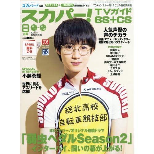 スカパー!TVガイドBS+CS 2017年 08 月号 [雑誌]