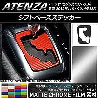 AP シフトベースステッカー マットクローム調 マツダ アテンザセダン/ワゴン GJ系 前期 グリーン AP-MTCR1784-GR