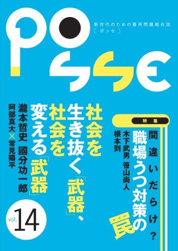 POSSE vol.14 間違いだらけ?職場うつ対策の罠の詳細を見る
