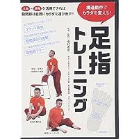DVD>足指トレーニング 構造動作でカラダを変える! (<DVD>)