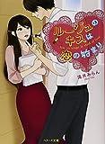 ルージュのキスは恋の始まり (ベリーズ文庫)