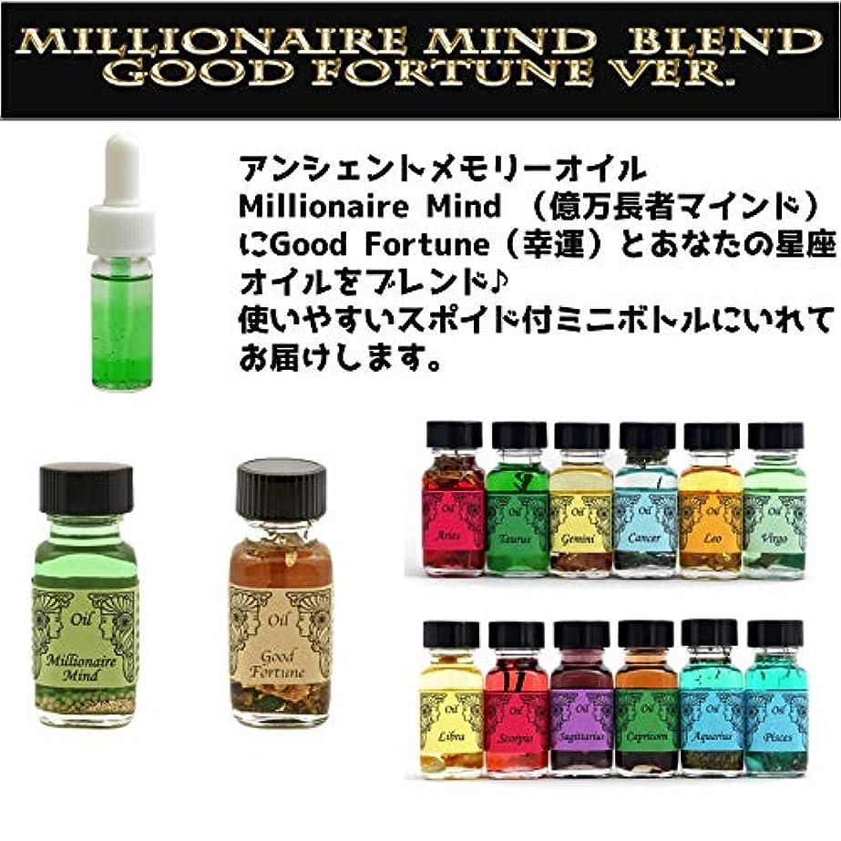 生じるつま先有能なアンシェントメモリーオイル Millionaire Mind 億万長者マインド ブレンド【Good Fortune グッドフォーチュン 幸運&さそり座】