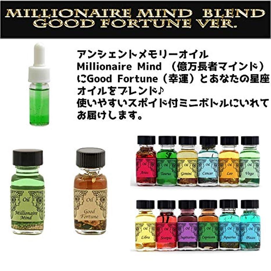 先にストライプキャラクターアンシェントメモリーオイル Millionaire Mind 億万長者マインド ブレンド【Good Fortune グッドフォーチュン 幸運&てんびん座】