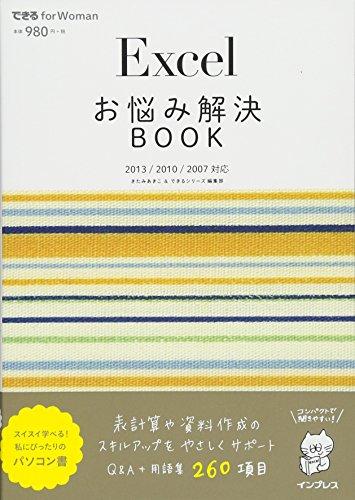 Excelお悩み解決BOOK 2013/2010/2007対応(できる for Woman) (できるfor Woman)の詳細を見る