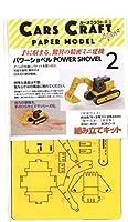 カーズクラフト・ミニ パワーショベル CCM-K2
