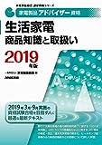 家電製品アドバイザー資格 生活家電 商品知識と取扱い 2019年版 (家電製品協会 認定資格シリーズ )