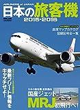 日本の旅客機2015-2016 (イカロス・ムック) 画像